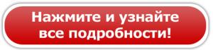 uznai_podrobnee