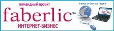 Faberlic — бизнес онлайн и оффлайн